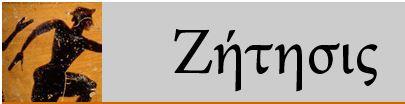 zetetis